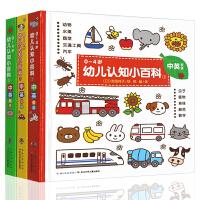 0 4岁幼儿认知小百科3册双语中英文123岁宝宝 适合的书 1岁宝宝启蒙书 儿童绘本0-1-2-3周岁图书婴儿撕不烂益