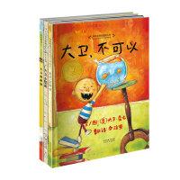 大卫不可以绘本系列全套3册一年级非注音硬壳大卫上学去惹麻烦国际获奖经典儿童绘本0-1-2-3-4-6周岁幼儿园中阅读亲子