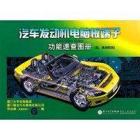 汽车发动机电脑板端子功能速查图册(欧美系列)