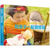 和孩子一起做娃娃(国内首套德文原版翻译引进的华德福教育丛书,玩自己亲手制作的娃娃,让孩子的内心更活跃、更有想象力创造力
