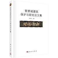 紫禁城建筑保护与研究论文集