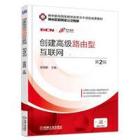【XSM】创建高级路由型互联网 第2版 徐雪鹏 机械工业出版社9787111547020