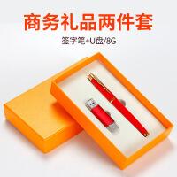 保险公司商务礼品套装企业活动促销赠品实用小礼物定制客户随手礼 红色 配32GU盘