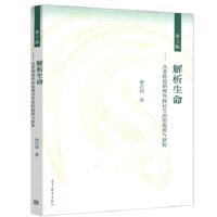 解析生命 樊启昶 9787040497106 高等教育出版社教材系列
