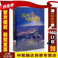 亚洲文明之光(3DVD)央视纪录片视频光盘碟片