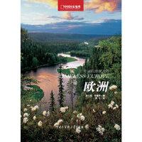[二手旧书9成新]中国国家地理美丽的地球-欧洲 (意大利)弗兰科安德昂,李平,中国国家地理・图书 出品 9787500
