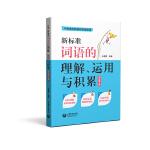 新标准词语的理解、运用与积累(四年级上册)(配套部编本语文新教材四年级上册)
