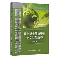 硕士博士英语毕业论文写作教程(21世纪实用研究生英语系列教程)