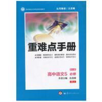 创新升级版重难点手册 高中语文必修5? RJ 人教版(第三版)
