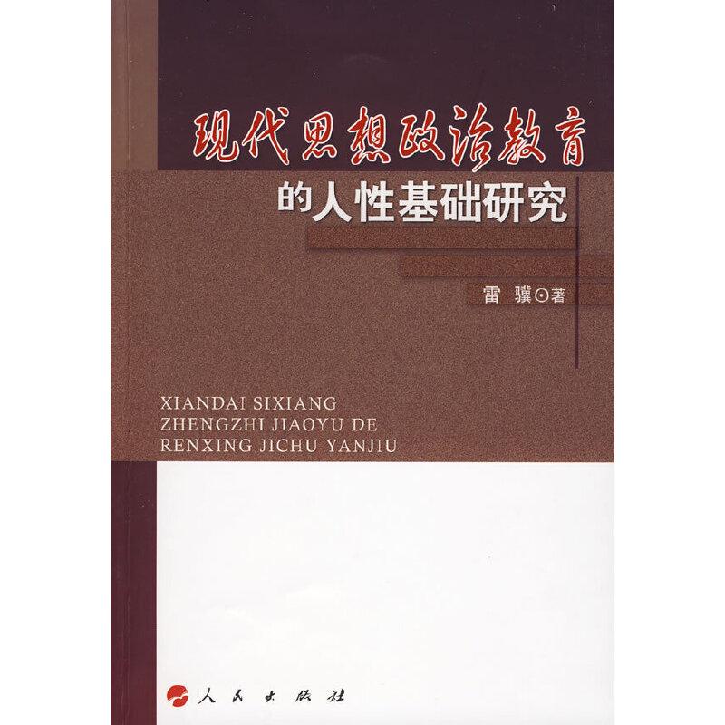 现代思想政治教育的人性基础研究