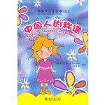 我的中文小故事(33)-中国人的称谓