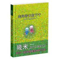 【二手书8成新】走向春天的下午(精装 本书编写组 现代出版社有限公司