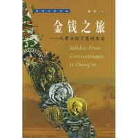 【二手书旧书9成新】金钱之旅:从君士坦丁堡到长安――西域文明探秘林英人民美术出版社9787102030531