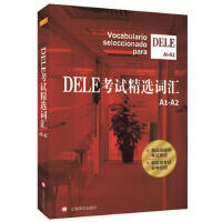 DELE考试精选词汇A1-A2