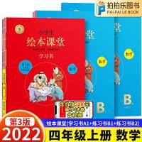 绘本课堂四年级上册数学人教版2021秋新版同步练习册同步详解