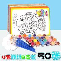 小孩填色画水彩画颜料画涂鸦画套装diy手工水粉画 儿童画画涂色