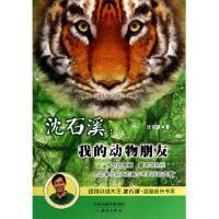 沈石溪--我的动物朋友/动物小说大王沈石溪品味成长书系小学生课外阅读物书/教辅 博库网