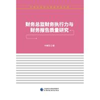 财务总监财务执行力与财务报告质量研究