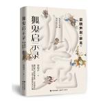 狐鬼启示录:梁晓声说《聊斋》(当当独家签章本)