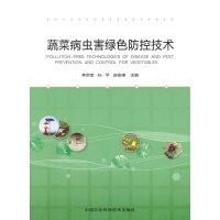 蔬菜病虫害绿色防控技术 9787511619938 中国农业科学技术出版社 李洪奎 孙平 赵俊靖