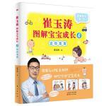 崔玉涛图解宝宝成长6 崔玉涛 9787520712002 东方出版社 正版图书