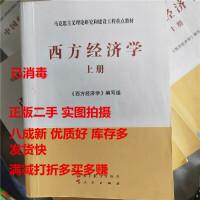 【二手旧书8成新】西方经济学(上册) 《西方经济学》编写组 9787040171006 高等教育出版社
