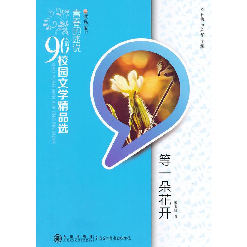 青春的述说90后校园文学精品选-等一朵花开 罗玉珍 著 九州出版社 正版书籍!好评联系客服优惠!谢谢!