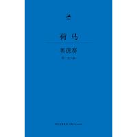 奥德赛(第一至六卷)(电子书)