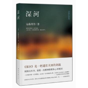 深河(pdf+txt+epub+azw3+mobi电子书在线阅读下载)