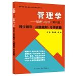 周三多管理学原理与方法(第六版)同步辅导・习题精解・考研真题 (周三多教授《管理学原理与方法》(第六版)配套辅导、同步