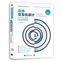 国际新媒体艺术教程系列:品牌交互化设计