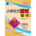 孟建平系列丛书:小学单元测试  科学 三年级下(2019年 浙教版)