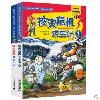 现货 绝境生存系列 核灾危机求生记1+2册漫画书 我的第一本科学漫画书系列38-39 儿童读物7-10岁学生科普科学考古历险故事正版书籍