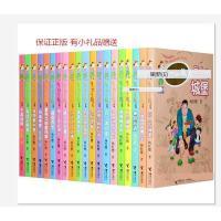 1.w淘气包马小跳系列升级版全套共20册