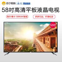 【苏宁易购】海尔MOOKA/模卡 U58A5 58英寸4K超高清智能平板led液晶电视机