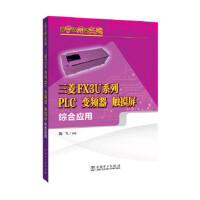 【二手旧书9成新】边学边用边实践 三菱FX3U系列PLC、变频器、触摸屏综合应用 陶飞 9787512397897 中