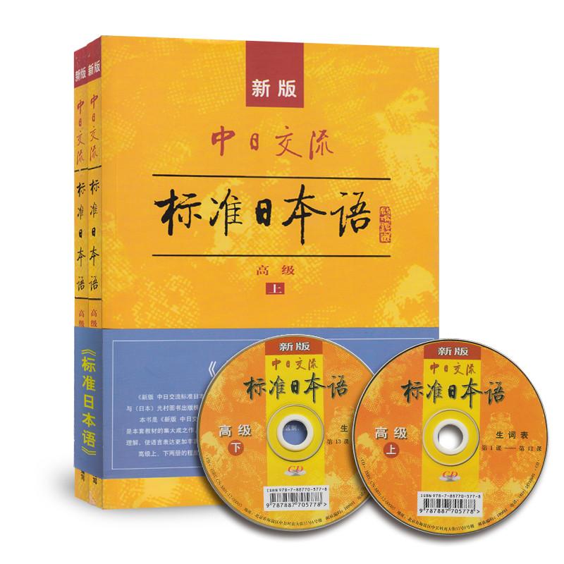 """新版中日交流标准日本语高级(上下) <a target=""""_blank"""" href=""""http://product.dangdang.com/25309043.html"""">新品上市,点击购买《新版中日交流标准日本语 高级 上下册(第二版"""