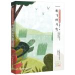 林海音儿童文学:想飞的乌龟(彩绘珍藏版)