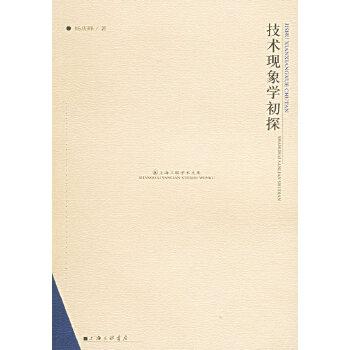 技术现象学初探/上海三联学术文库