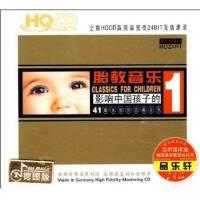 胎教音乐1 正版3CD