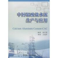 中国铝酸盐水泥生产与应用 中国建材工业出版社