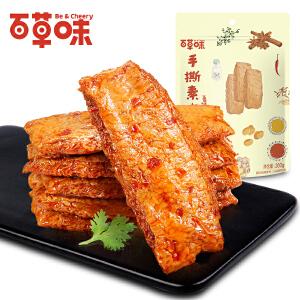 【百草味-手撕素肉200gX2袋】豆制品豆干素食辣条小吃零食