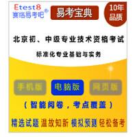 2020年北京初、中级专业技术资格考试(标准化专业基础与实务)易考宝典仿真题库非教材图书用书软件 (ID:6037)