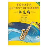 正版包邮 萨克斯(一级-七级) 1-7级 附DVD1张 中国音乐学院 社会艺术水平考级全国通用教材 第二套 音乐考级教材书