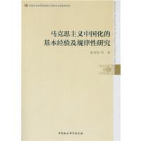 马克思主义中国化的基本经验及规律性研究