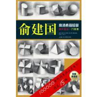 俞建国高清素描临摹单片组合・几何体