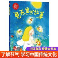 美丽的四季:夏天里的故事 关于春天的季节故事书 3-6岁幼儿科普启蒙早教读物 二十四节气故事