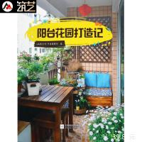 阳台花园打造记 家庭园艺景观 室内装饰设计书籍
