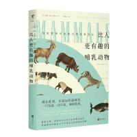 比人更有趣的哺乳动物 畅销全球,英国知名自然学家经典代表作,用温暖而细腻的文字再现近百年前如诗田野