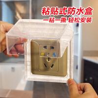 防溅盒86型免打孔自粘胶防水罩粘贴式透明插座保护盖开关防水盒
